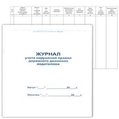 Извещение о ДТП: образец заполнения, скачать бланк